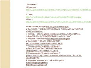 Источники: 1.Карандашhttp://t2.gstatic.com/images?q=tbn:ANd9GcSXpUVZiUO3zJpr