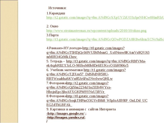 Источники: 1.Карандашhttp://t2.gstatic.com/images?q=tbn:ANd9GcSXpUVZiUO3zJpr...