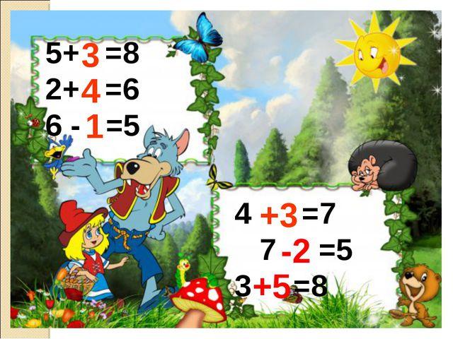 25 4 =7 7 =5 3 =8 5+ =8 2+ =6 6 - =5 3 4 1 +3 -2 +5