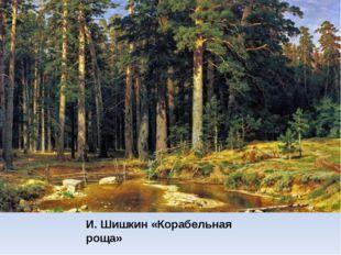 И. Шишкин «Корабельная роща»