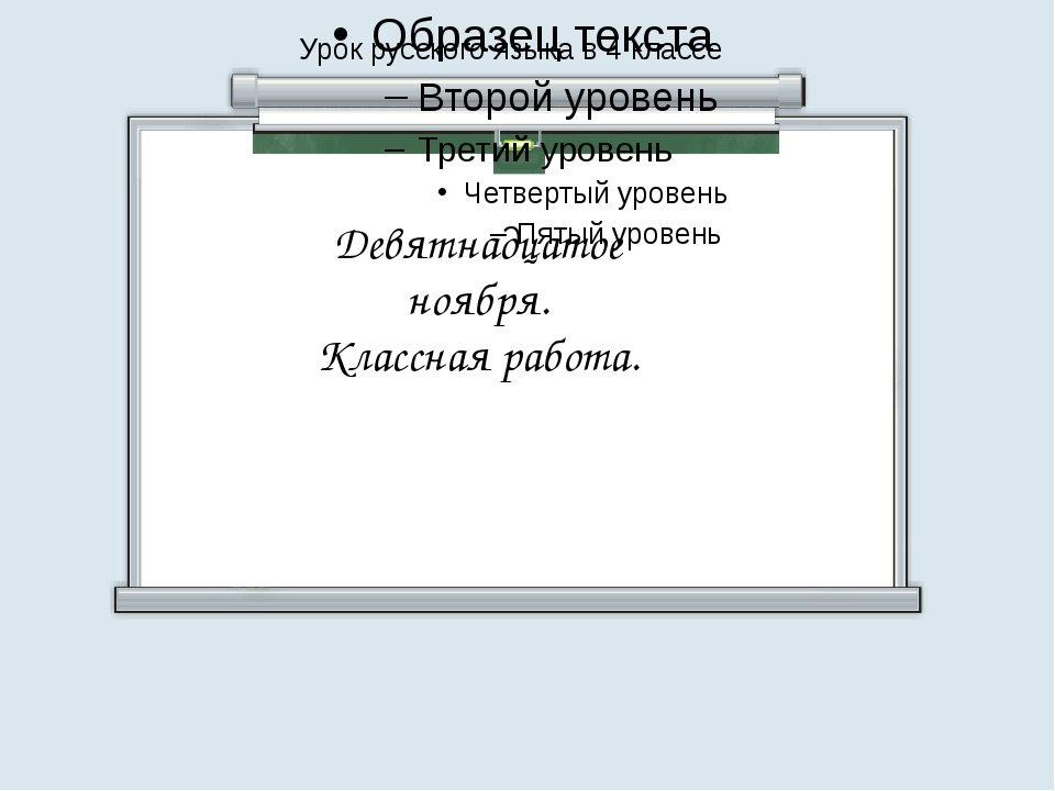 Девятнадцатое ноября. Классная работа. Урок русского языка в 4 классе