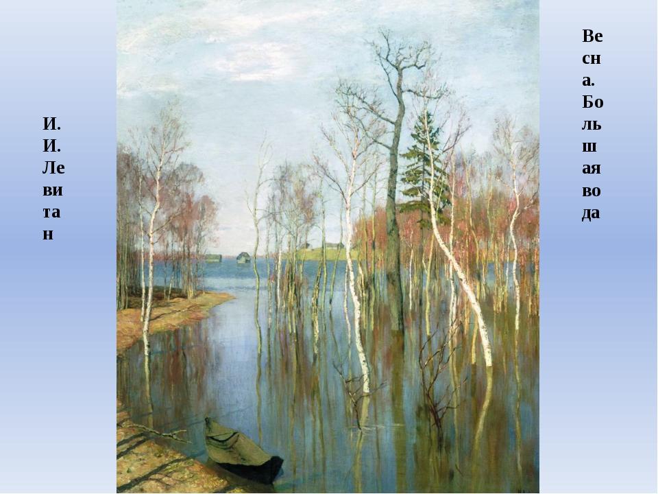 И. И. Левитан Весна. Большая вода