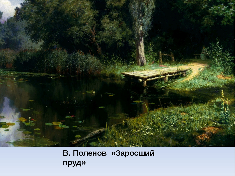 В. Поленов «Заросший пруд»
