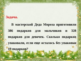 Задача. В мастерской Деда Мороза приготовили 386 подарков для мальчиков и 32