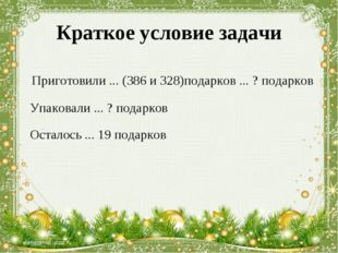 Краткое условие задачи Приготовили ... (386 и 328)подарков ... ? подарков Упа