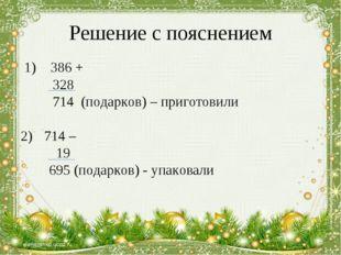 Решение с пояснением 1) 386 + 328 714 (подарков) – приготовили 714 – 19 695 (