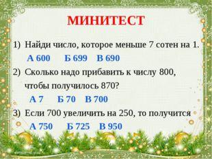 МИНИТЕСТ Найди число, которое меньше 7 сотен на 1. А 600 Б 699 В 690 Сколько