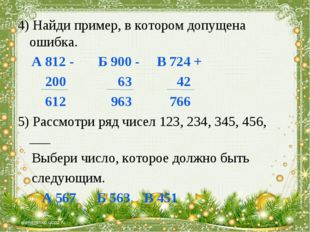 4) Найди пример, в котором допущена ошибка. А 812 - Б 900 - В 724 + 200 63 42