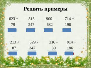 Решить примеры 623 + 815 - 900 - 714 + 79 247 632 198 702 568 268 912 213 + 5