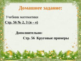 Домашнее задание: Учебник математики Стр. 56 № 2, 3 (в – е) Дополнительно: Ст