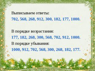 Выписываем ответы: 702, 568, 268, 912, 300, 182, 177, 1000. В порядке возраст