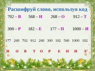 Расшифруй слово, используя код 702 – В 568 – Н 268 – О 912 – Т 300 – Р 182 –