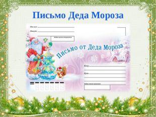 Письмо Деда Мороза *