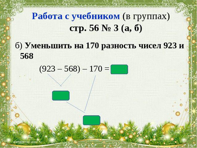 Работа с учебником (в группах) стр. 56 № 3 (а, б) б) Уменьшить на 170 разност...