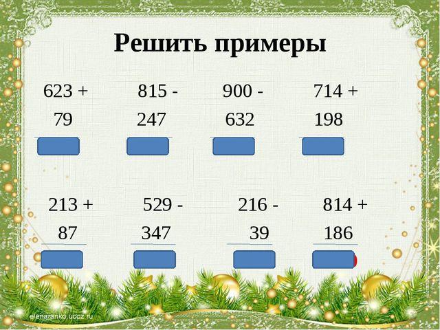 Решить примеры 623 + 815 - 900 - 714 + 79 247 632 198 702 568 268 912 213 + 5...