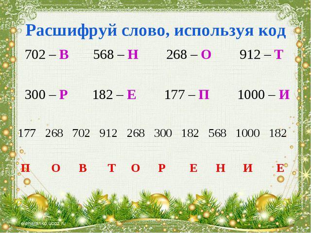 Расшифруй слово, используя код 702 – В 568 – Н 268 – О 912 – Т 300 – Р 182 –...