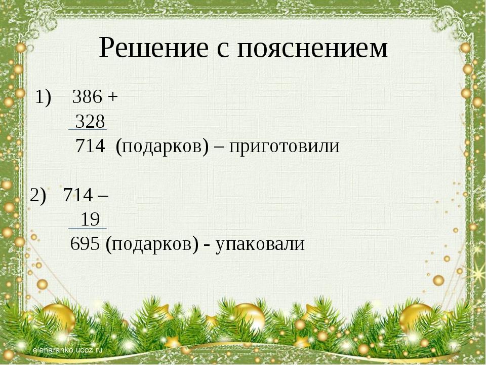 Решение с пояснением 1) 386 + 328 714 (подарков) – приготовили 714 – 19 695 (...