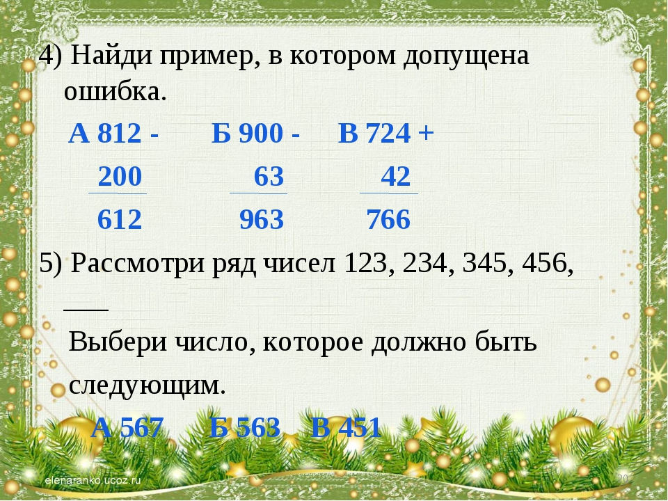 4) Найди пример, в котором допущена ошибка. А 812 - Б 900 - В 724 + 200 63 42...