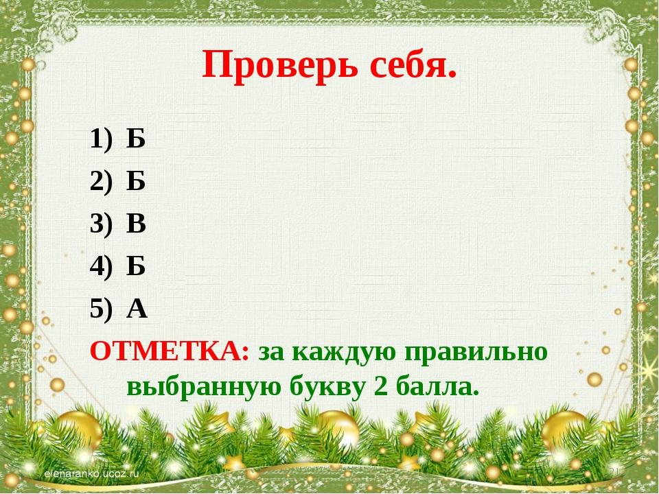 За каждый правильный ответ - 1 балл