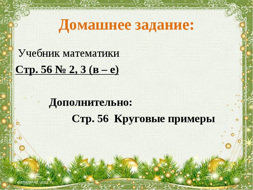 Домашнее задание: Учебник математики Стр. 56 № 2, 3 (в – е) Дополнительно: Ст...