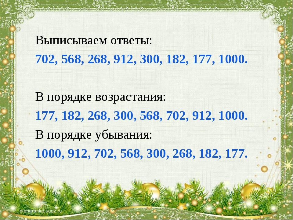 Выписываем ответы: 702, 568, 268, 912, 300, 182, 177, 1000. В порядке возраст...