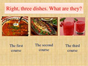 Right, three dishes. What are they? The first course The second course The th
