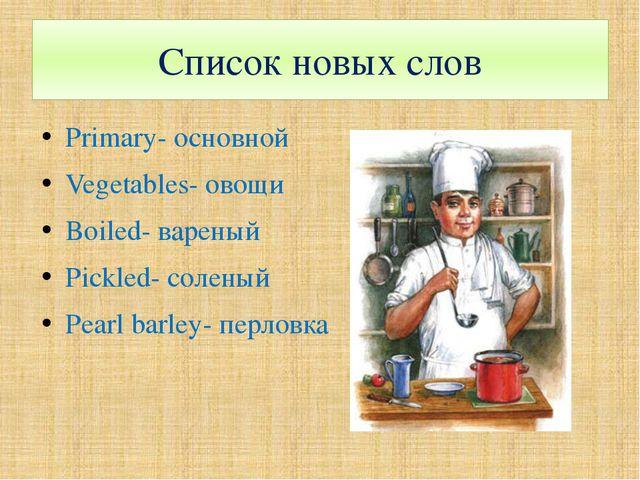 Список новых слов Primary- основной Vegetables- овощи Boiled- вареный Pickled...