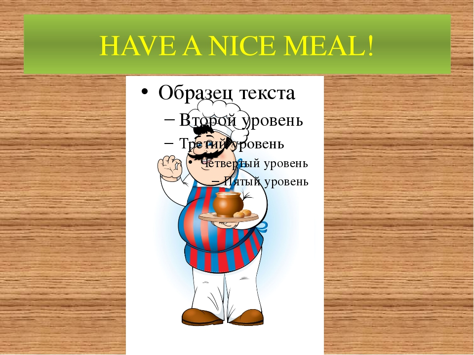 HAVE A NICE MEAL!