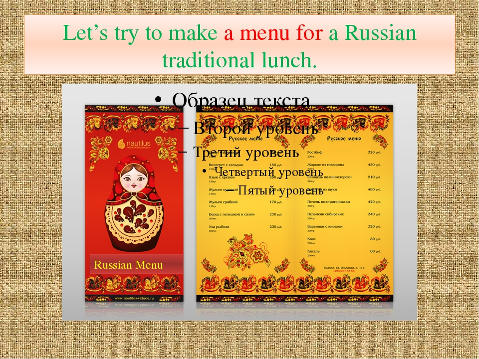 Let's try to make a menu for a Russian traditional lunch. Russian Menu