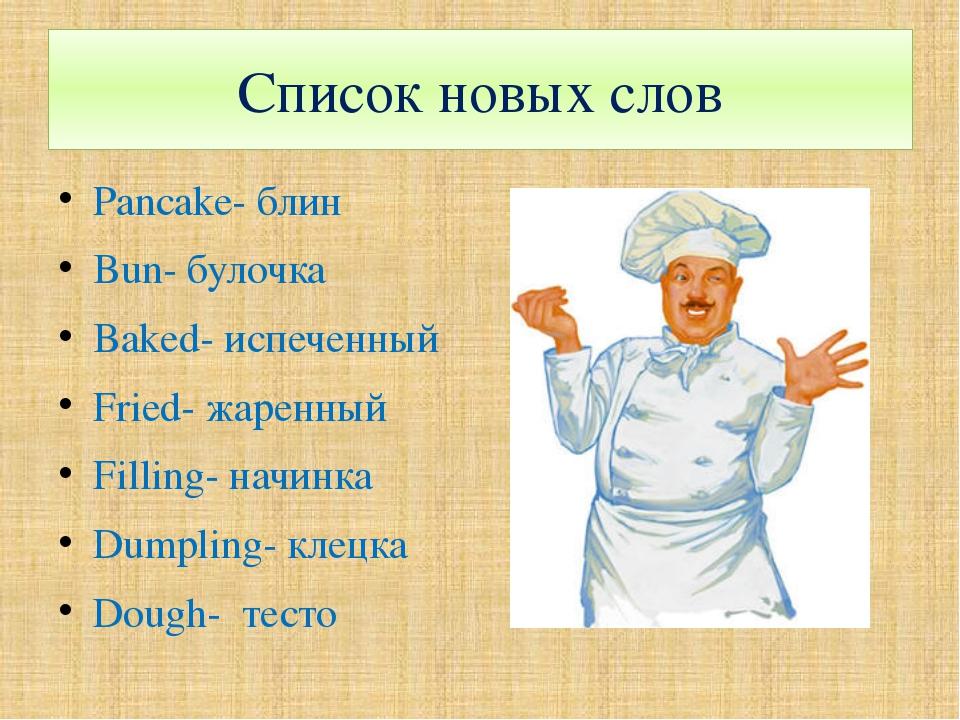 Список новых слов Pancake- блин Bun- булочка Baked- испеченный Fried- жаренны...