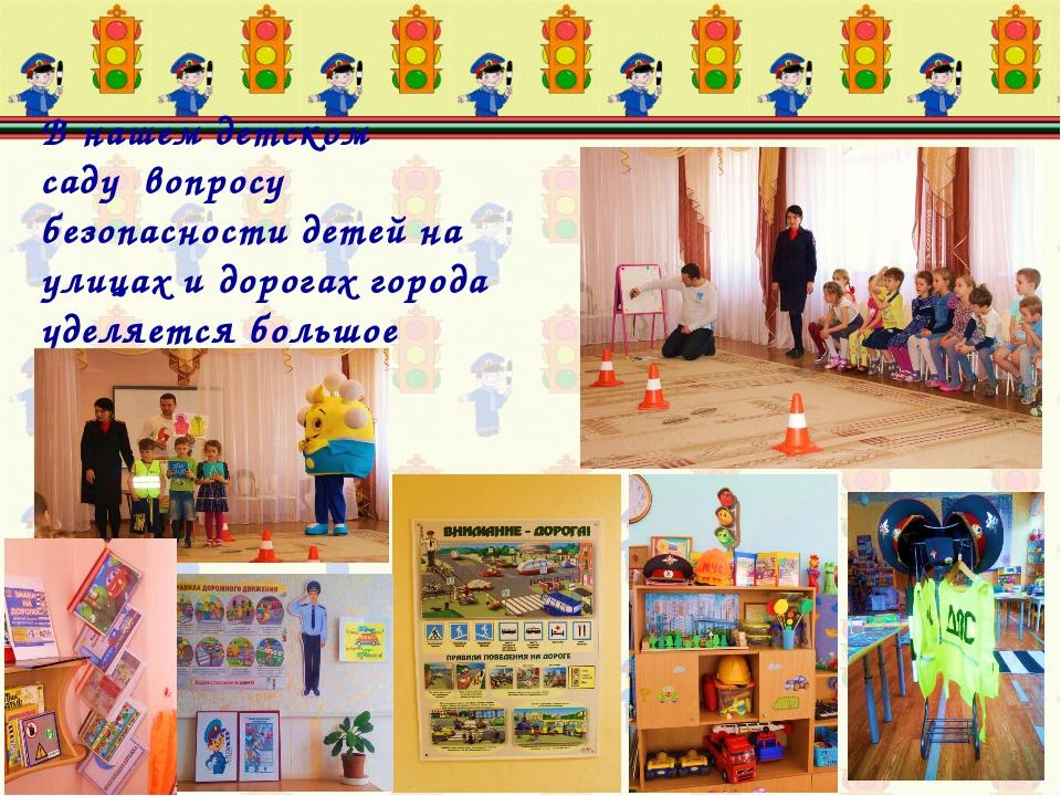 В нашем детском садувопросу безопасности детей на улицах и дорогах города у...