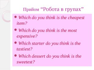 "Прийом ""Робота в групах"" Which do you think is the cheapest item? Which do yo"