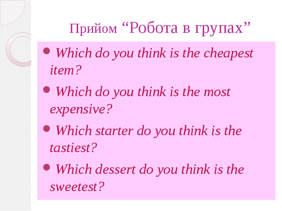 "Прийом ""Робота в групах"" Which do you think is the cheapest item? Which do yo..."