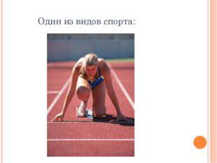 Один из видов спорта: