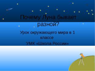 Почему Луна бывает разной? Урок окружающего мира в 1 классе УМК «Школа России»