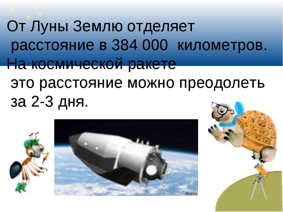 От Луны Землю отделяет расстояние в 384 000 километров. На космической ракете...