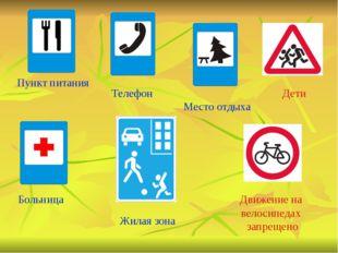 Пункт питания Место отдыха Телефон Дети Жилая зона Больница Движение на велос