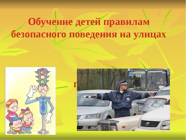 Обучение детей правилам безопасного поведения на улицах города.