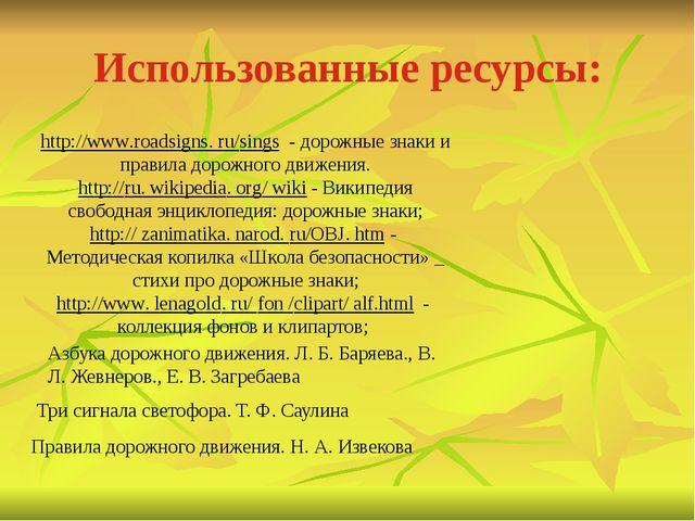 Использованные ресурсы: http://www.roadsigns. ru/sings - дорожные знаки и пра...