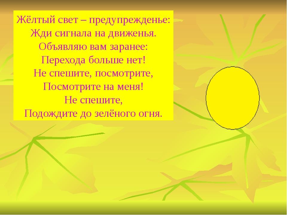 Жёлтый свет – предупрежденье: Жди сигнала на движенья. Объявляю вам заранее:...