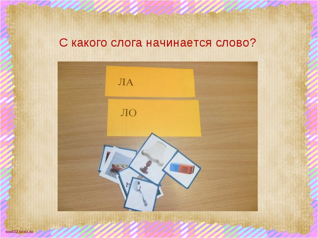 С какого слога начинается слово? scul32.ucoz.ru