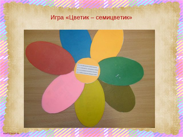 Игра «Цветик – семицветик» scul32.ucoz.ru