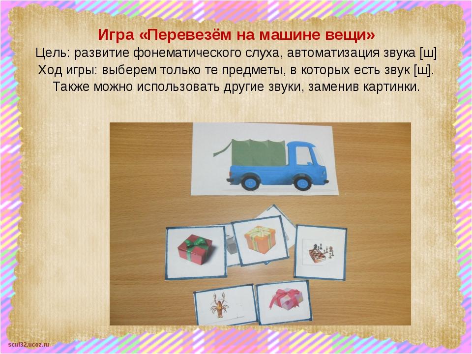 Игра «Перевезём на машине вещи» Цель: развитие фонематического слуха, автомат...