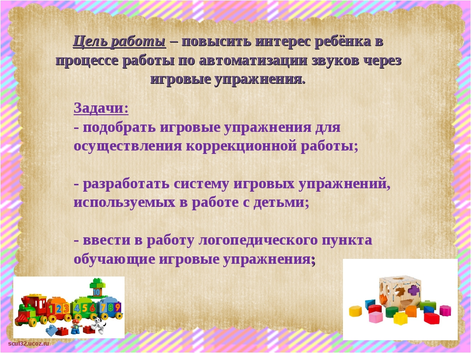 Цель работы – повысить интерес ребёнка в процессе работы по автоматизации зву...