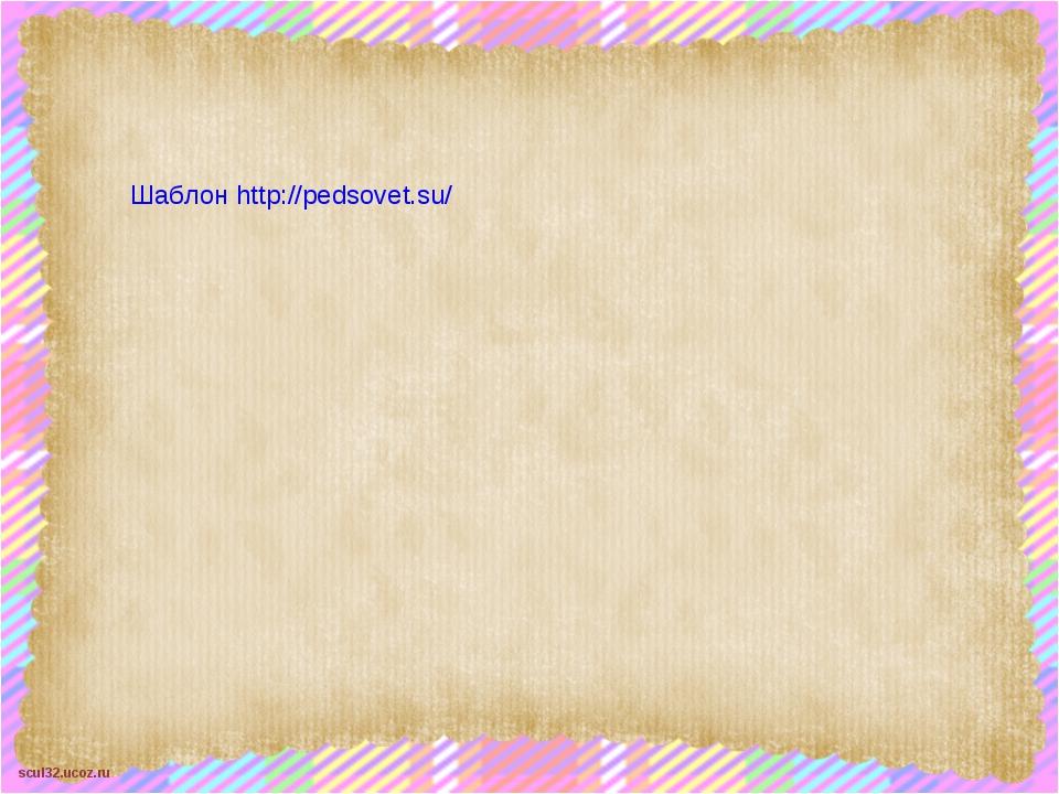 Шаблон http://pedsovet.su/ scul32.ucoz.ru