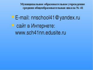 Е-mail: nnschool41@yandex.ru сайт в Интернете: www.sch41nn.edusite.ru Муницип