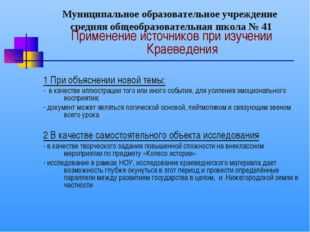 Муниципальное образовательное учреждение средняя общеобразовательная школа №
