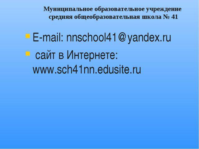 Е-mail: nnschool41@yandex.ru сайт в Интернете: www.sch41nn.edusite.ru Муницип...