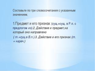 Составьте по три словосочетания с указанным значением.  1.Предмет и его
