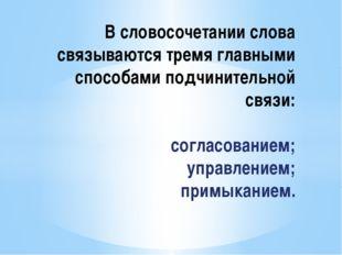 В словосочетании слова связываются тремя главными способами подчинительной с